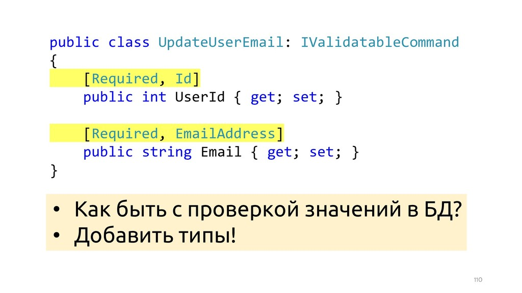 110 public class UpdateUserEmail: IValidatableC...