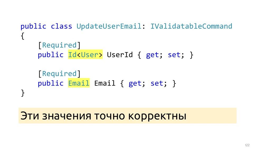 122 public class UpdateUserEmail: IValidatableC...