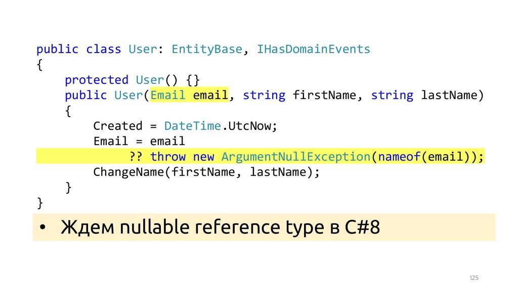 125 public class User: EntityBase, IHasDomainEv...