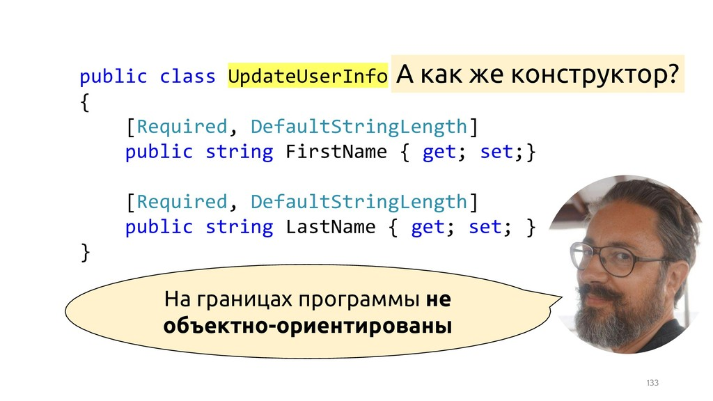 133 public class UpdateUserInfo: IValidatableCo...
