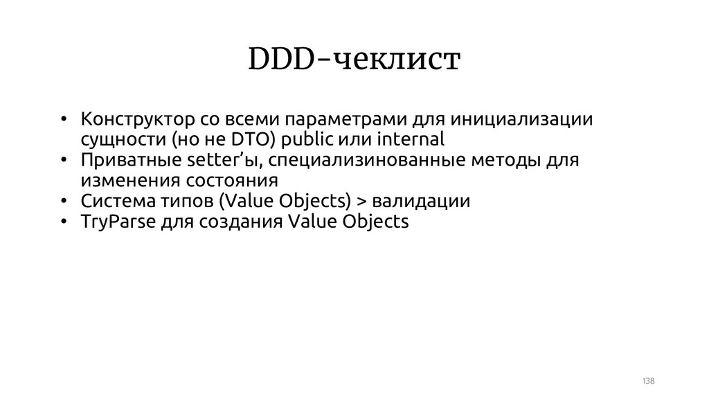DDD-чеклист • Конструктор со всеми параметрами ...
