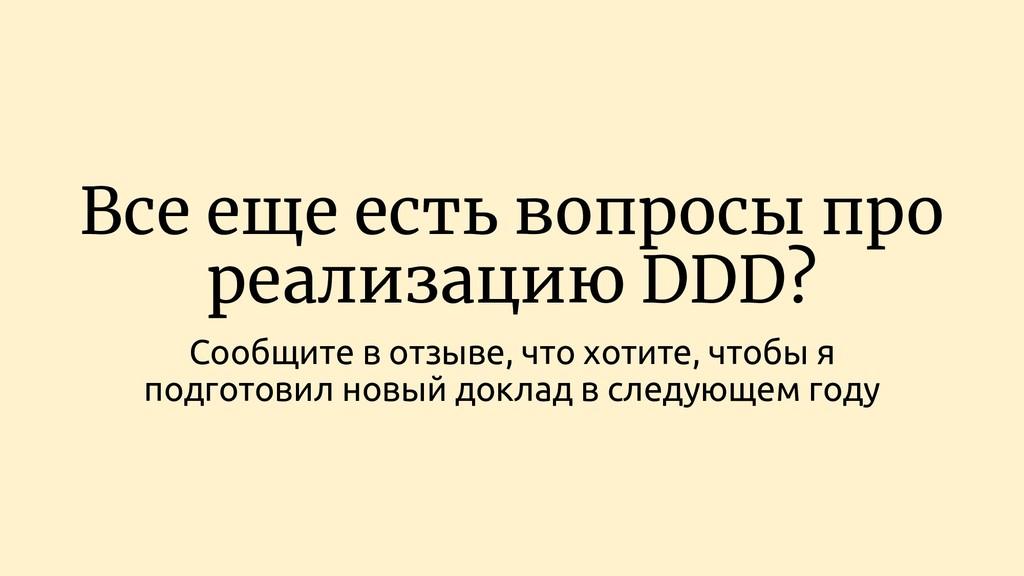 Все еще есть вопросы про реализацию DDD? Сообщи...
