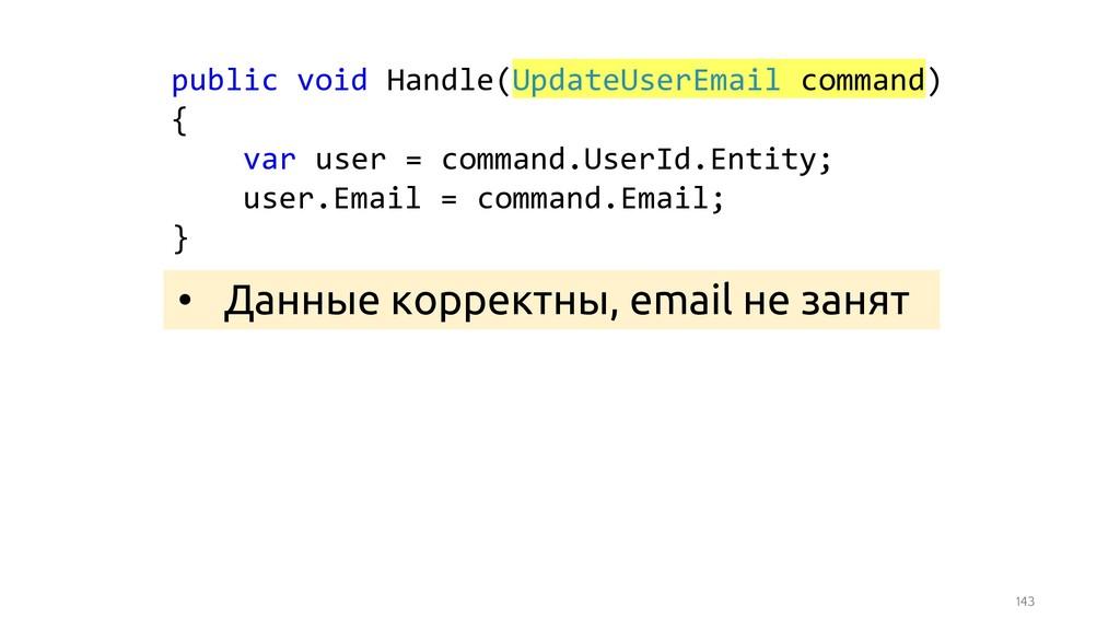 143 public void Handle(UpdateUserEmail command)...