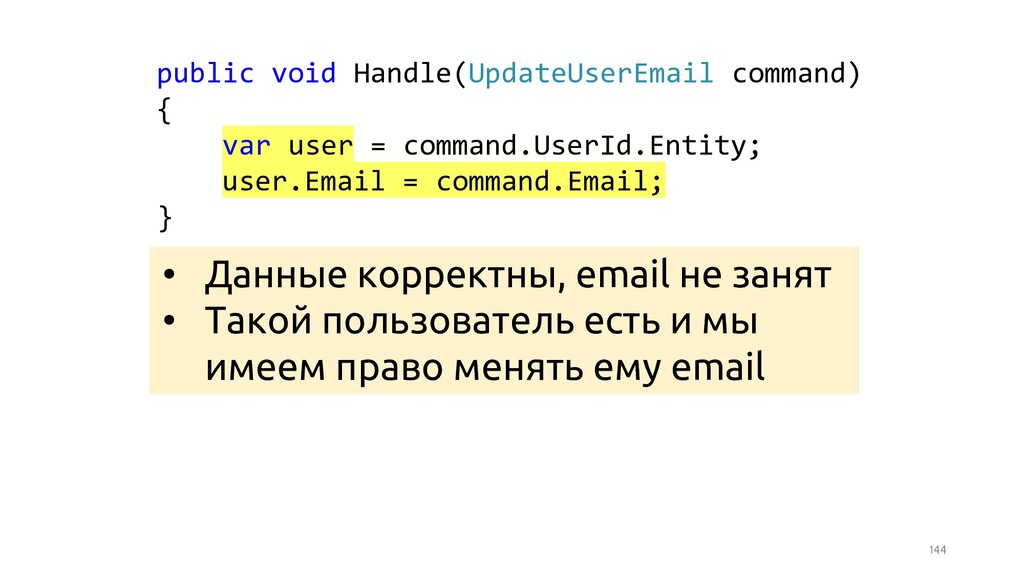144 public void Handle(UpdateUserEmail command)...
