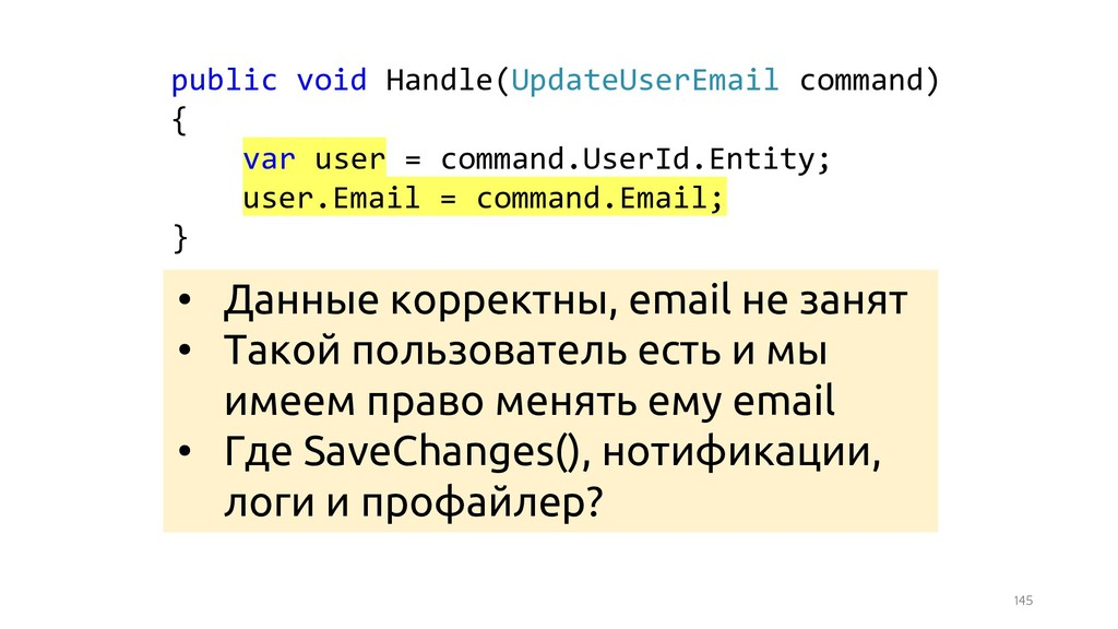 145 public void Handle(UpdateUserEmail command)...