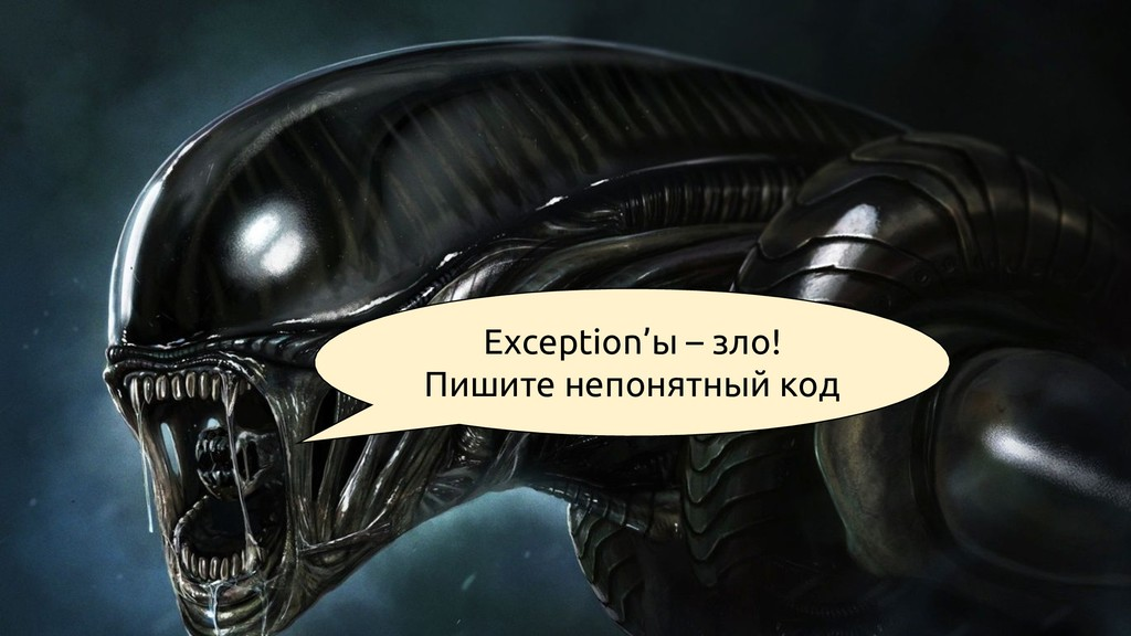 Exception'ы – зло! Пишите непонятный код