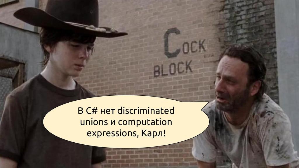 В C# нет discriminated unions и computation exp...