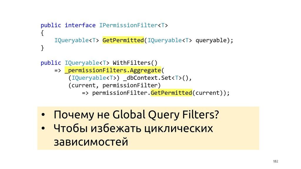 182 public interface IPermissionFilter<T> { IQu...
