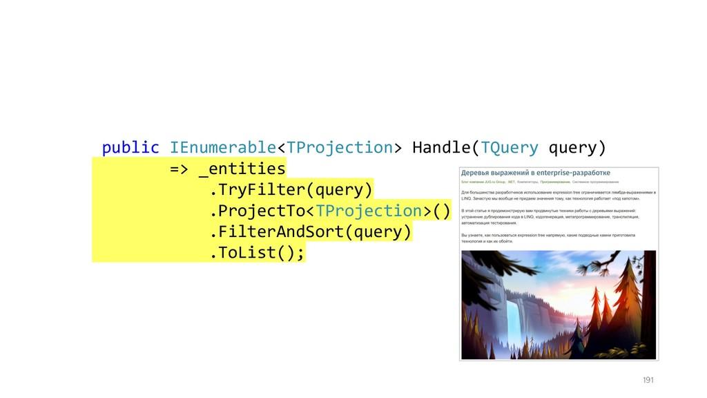 191 public IEnumerable<TProjection> Handle(TQue...