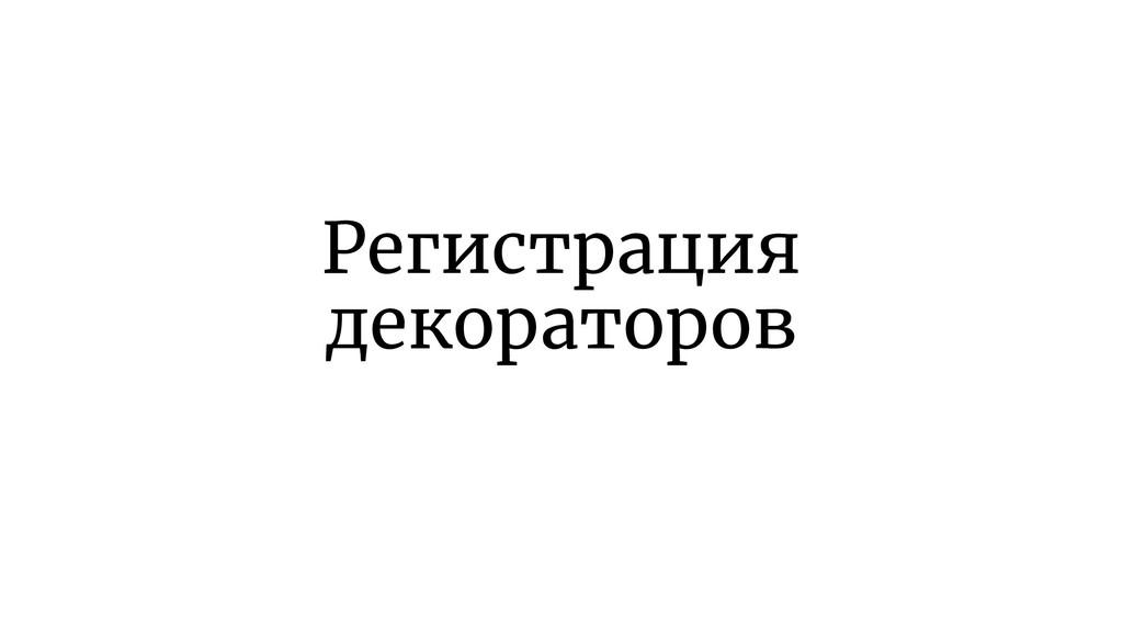 Регистрация декораторов