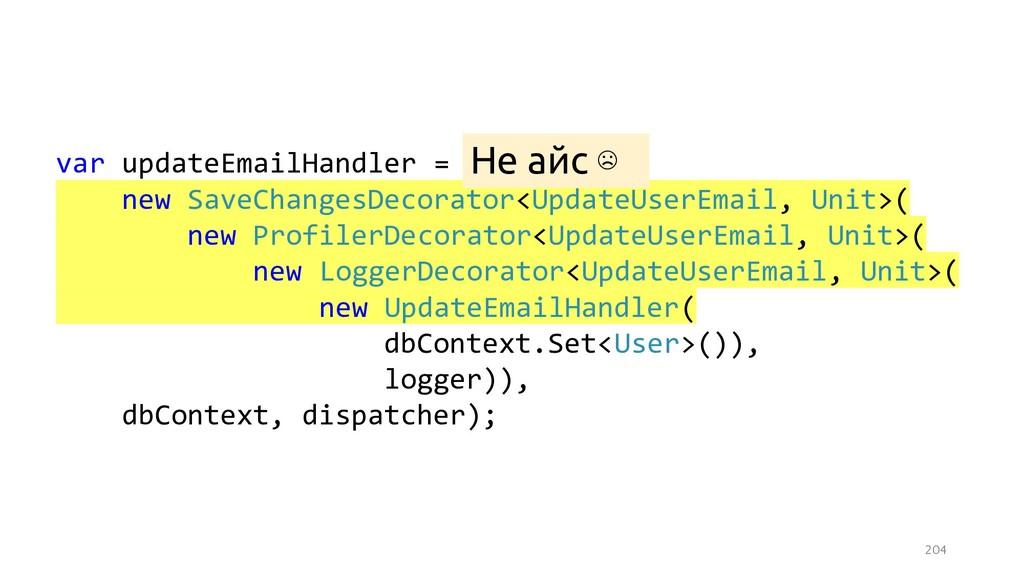 204 var updateEmailHandler = new SaveChangesDec...