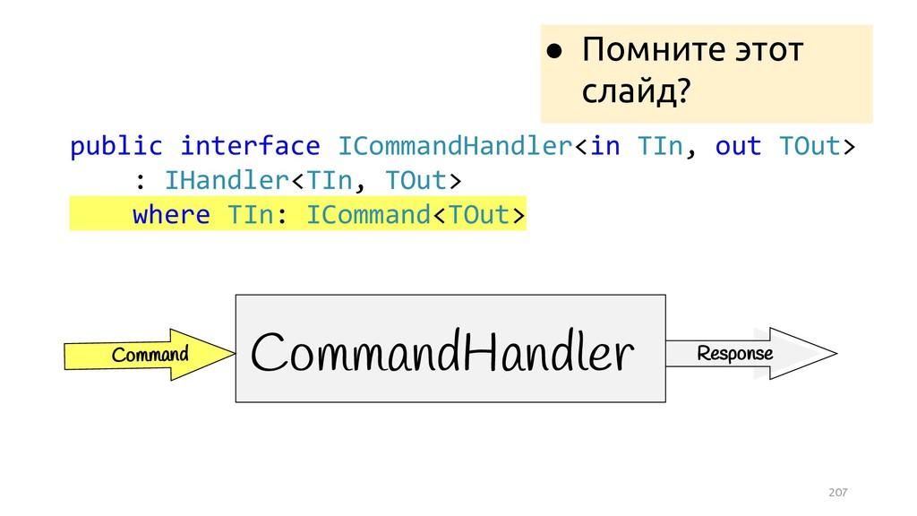 207 public interface ICommandHandler<in TIn, ou...