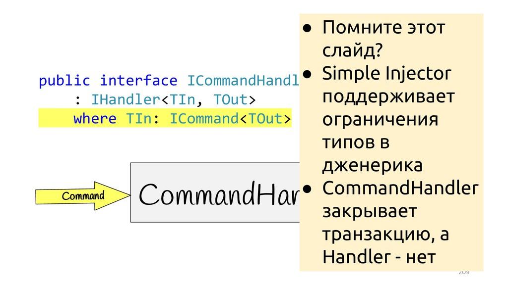 209 public interface ICommandHandler<in TIn, ou...