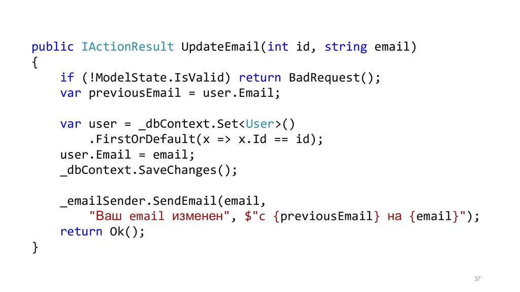 37 public IActionResult UpdateEmail(int id, str...