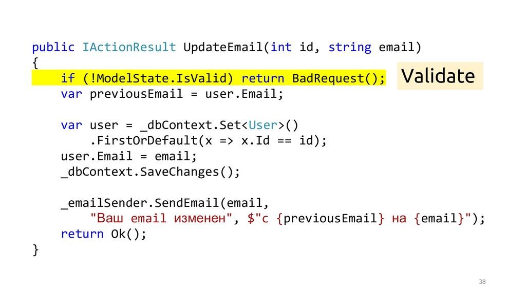 38 public IActionResult UpdateEmail(int id, str...