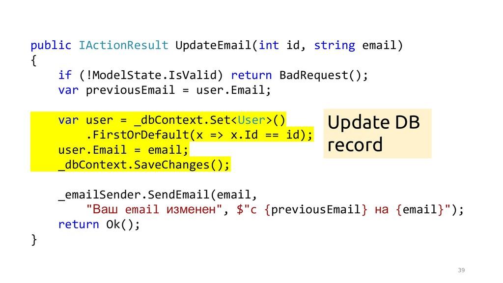 39 public IActionResult UpdateEmail(int id, str...