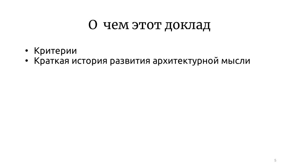 О чем этот доклад • Критерии • Краткая история ...