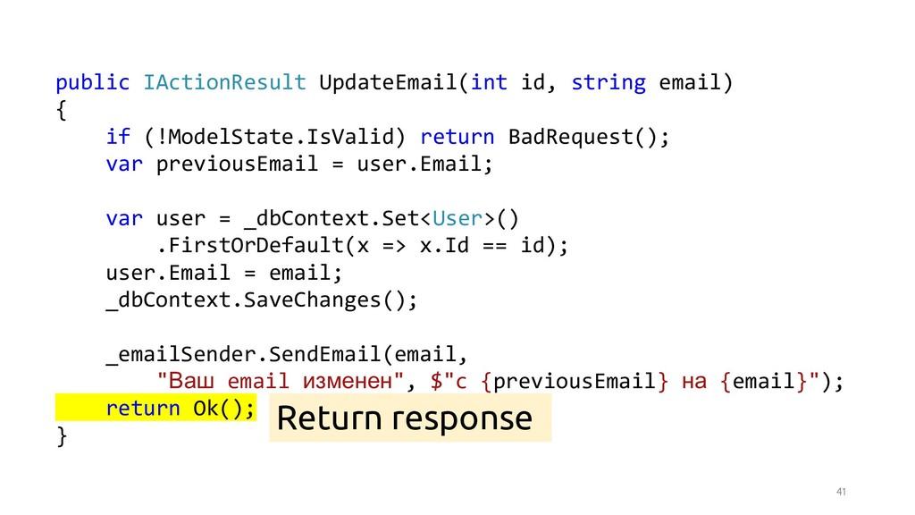 41 public IActionResult UpdateEmail(int id, str...