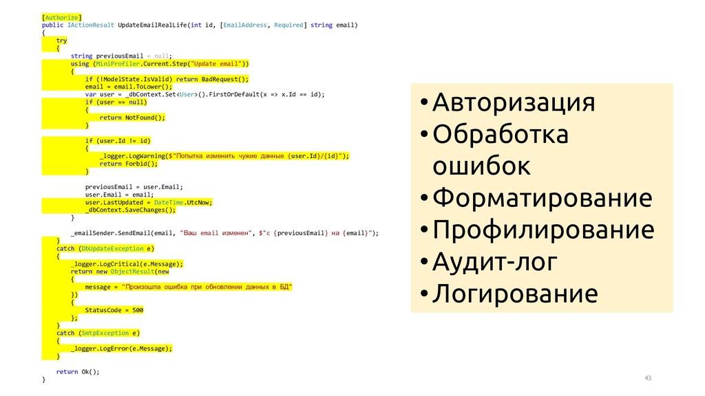 43 [Authorize] public IActionResult UpdateEmail...