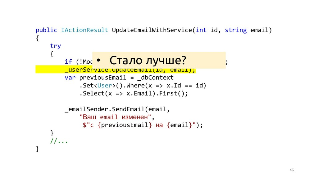 46 public IActionResult UpdateEmailWithService(...