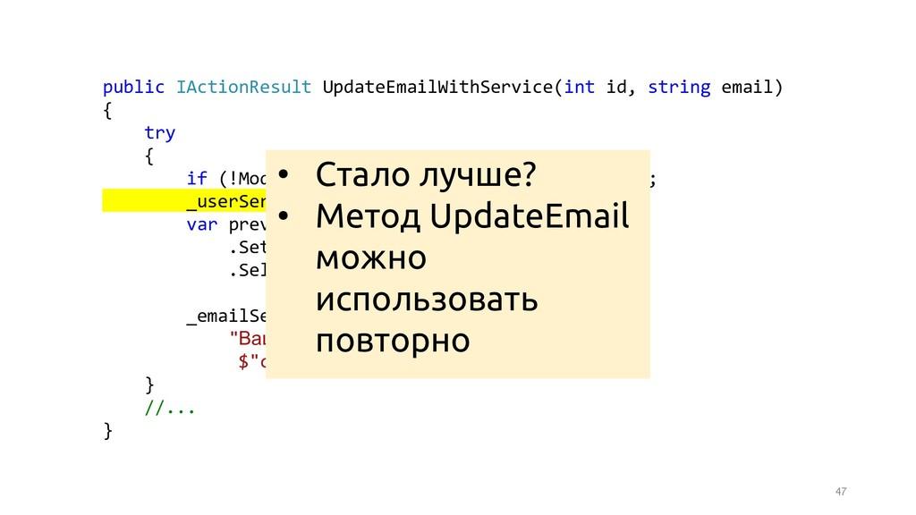 47 public IActionResult UpdateEmailWithService(...