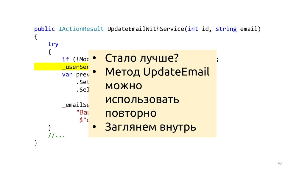 48 public IActionResult UpdateEmailWithService(...