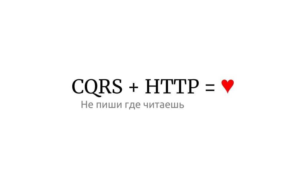 CQRS + HTTP = ♥ Не пиши где читаешь