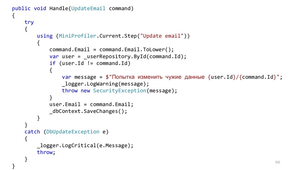 90 public void Handle(UpdateEmail command) { tr...