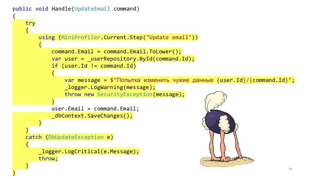 91 public void Handle(UpdateEmail command) { tr...