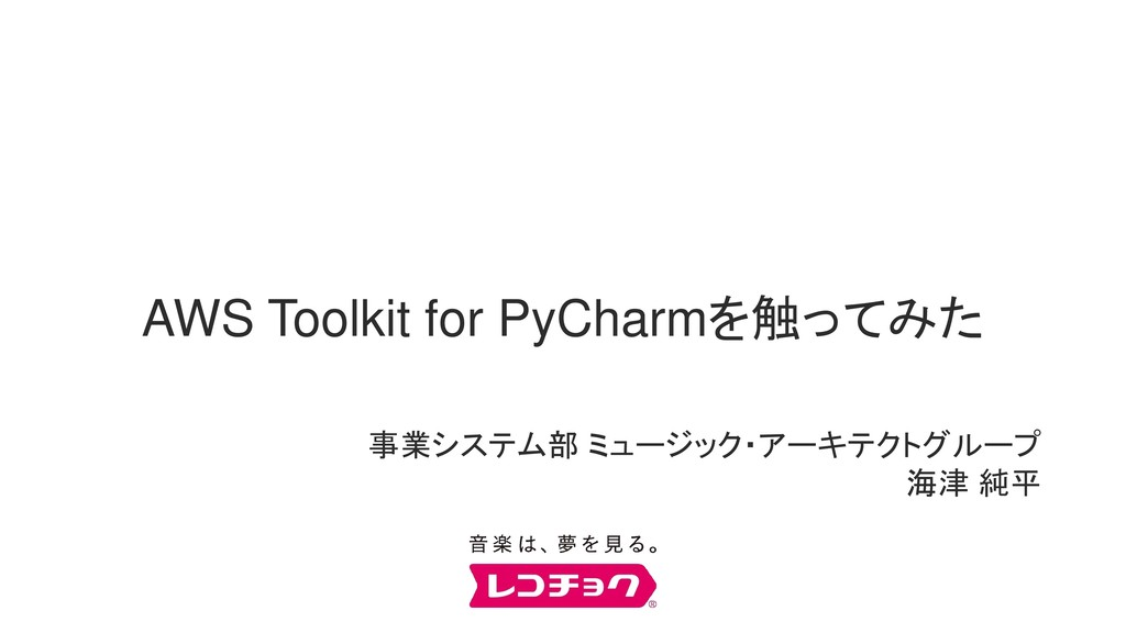 AWS Toolkit for PyCharmを触ってみた 事業システム部 ミュージック・アー...