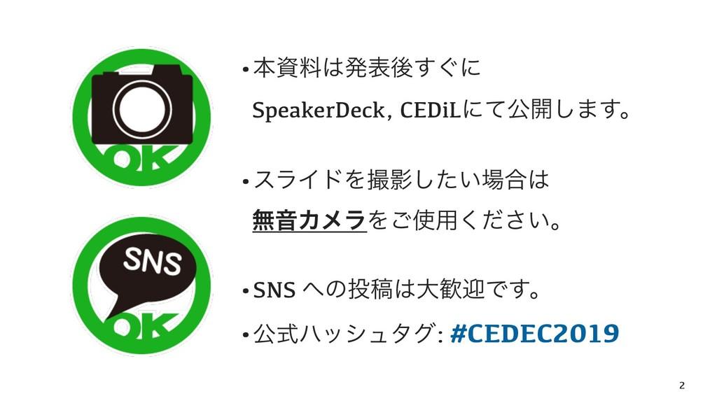 !2 •ຊྉൃදޙ͙͢ʹ SpeakerDeck, CEDiLʹͯެ։͠·͢ɻ •εϥ...