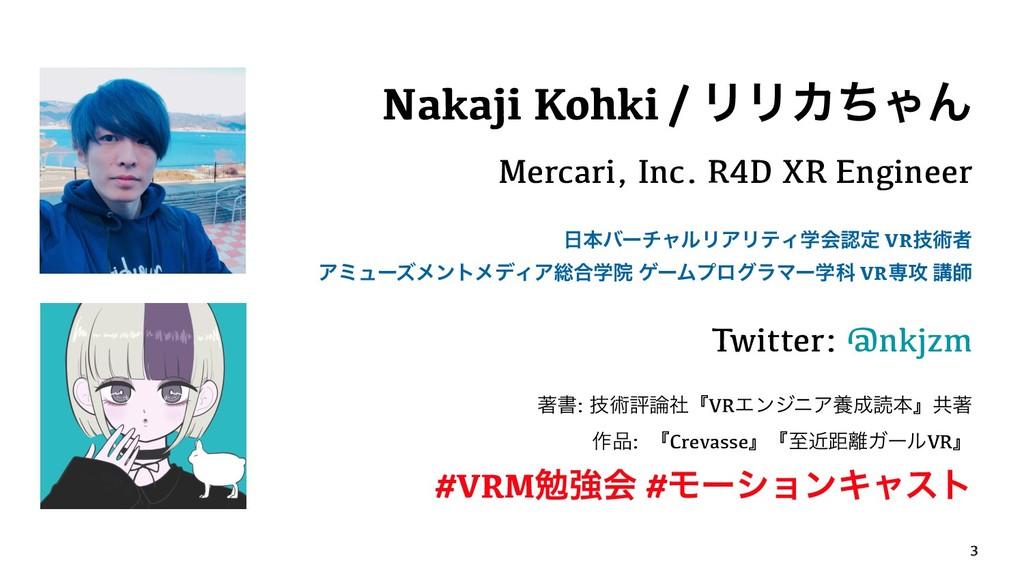 !3 Nakaji Kohki / ϦϦΧͪΌΜ Mercari, Inc. R4D XR ...