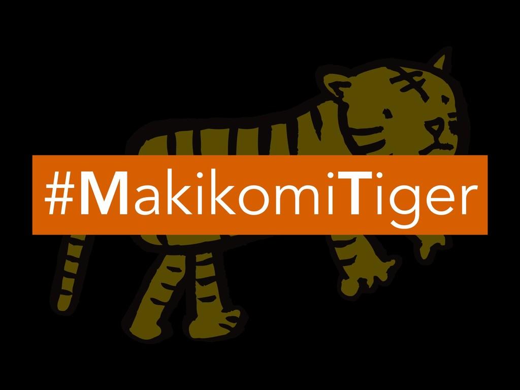 #MakikomiTiger