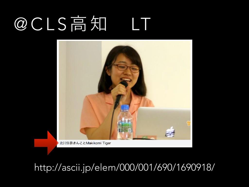 @ C L S ߴ  ɹ LT http://ascii.jp/elem/000/001/6...