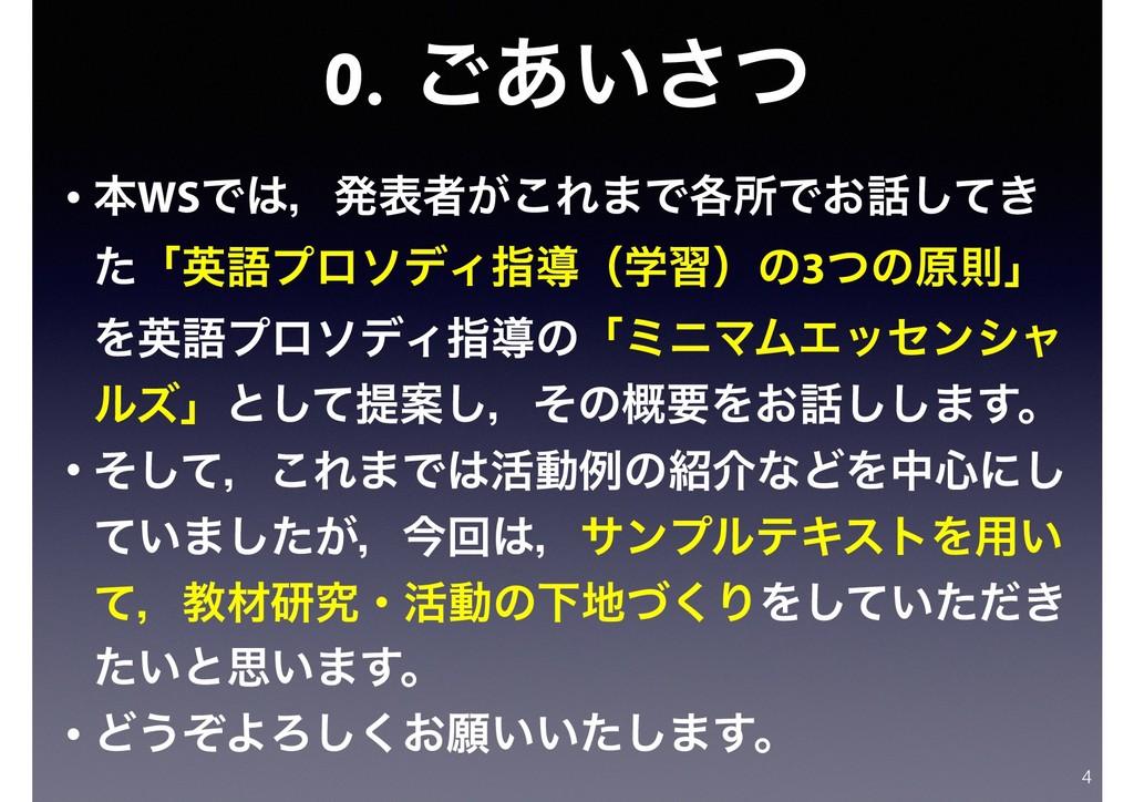 0. ͍͋ͭ͝͞ 4 • ຊWSͰɼൃදऀ͕͜Ε·Ͱ֤ॴͰ͓͖ͯ͠ ͨʮӳޠϓϩισΟࢦಋ...