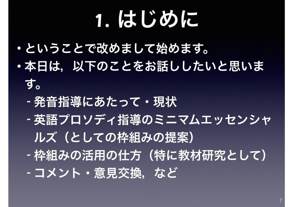 1. ͡Ίʹ 7 • ͱ͍͏͜ͱͰվΊ·ͯ͠Ί·͢ɻ • ຊɼҎԼͷ͜ͱΛ͓͍ͨ͠͠...