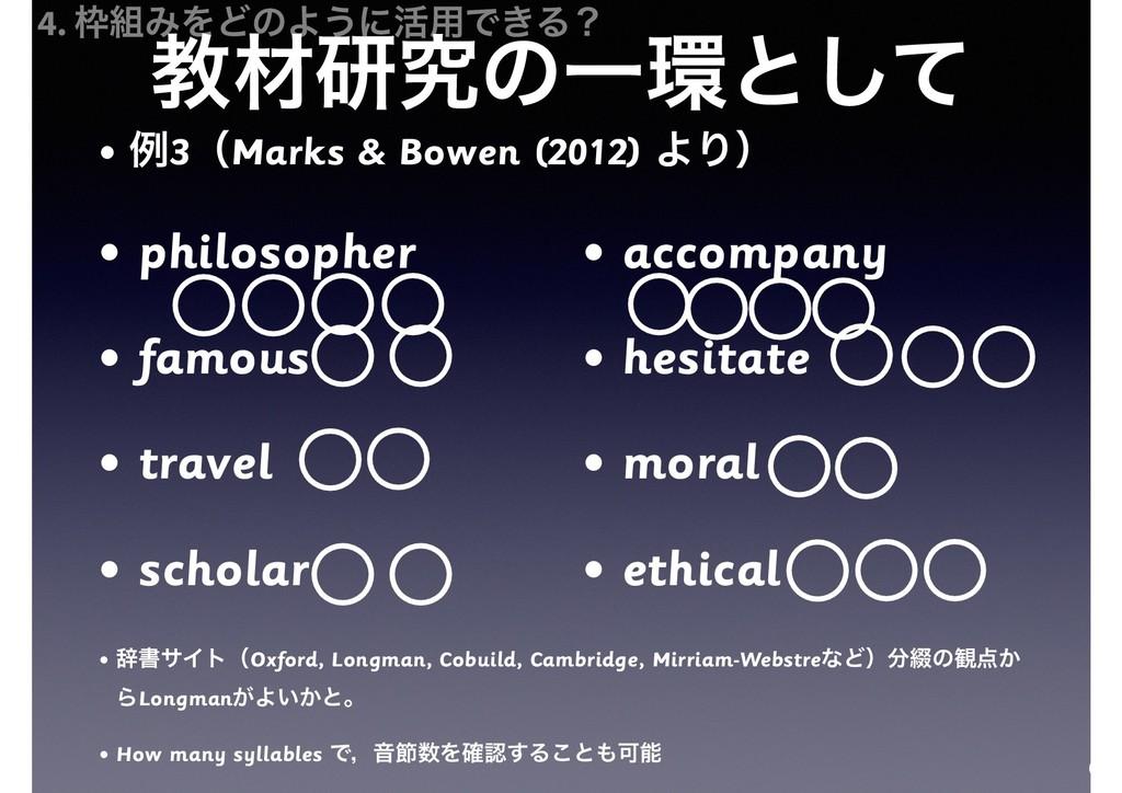 4. ΈΛͲͷΑ͏ʹ׆༻Ͱ͖Δʁ ڭࡐݚڀͷҰͱͯ͠ • ྫ3ʢMarks & Bowe...
