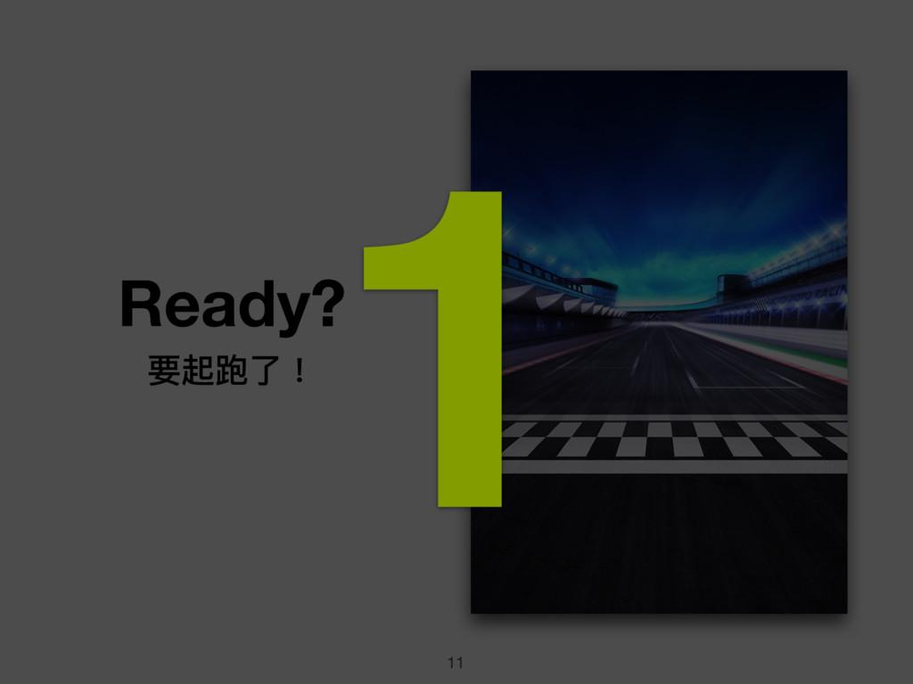 Ready? 要起跑了了! 11 1