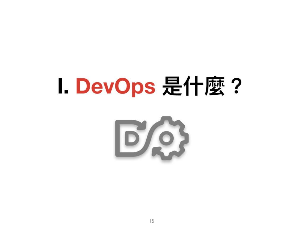 Ⅰ. DevOps 是什什麼? 15
