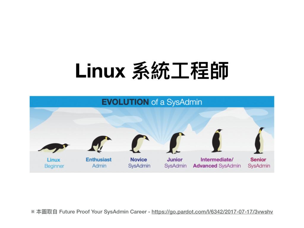 ※ 本圖取⾃自 Future Proof Your SysAdmin Career - htt...