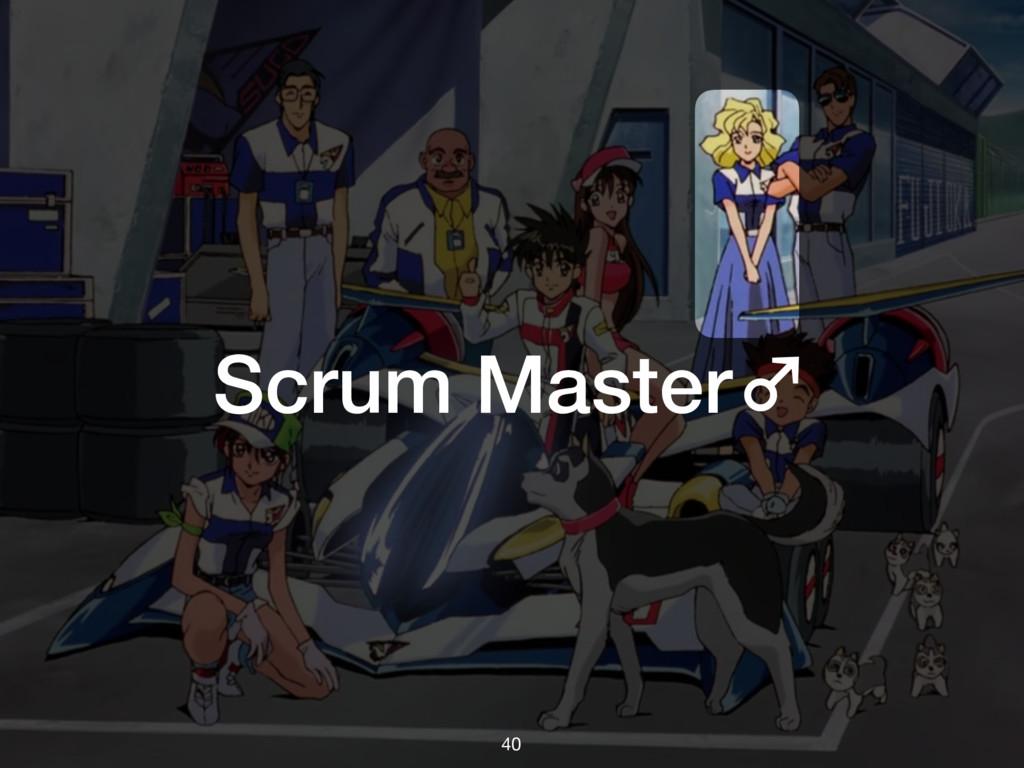 40 Scrum Master♂