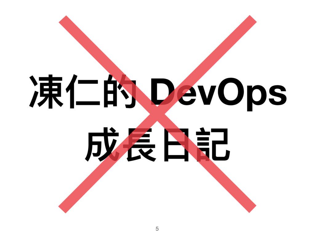 凍仁的 DevOps 成長⽇日記 ╳ 5