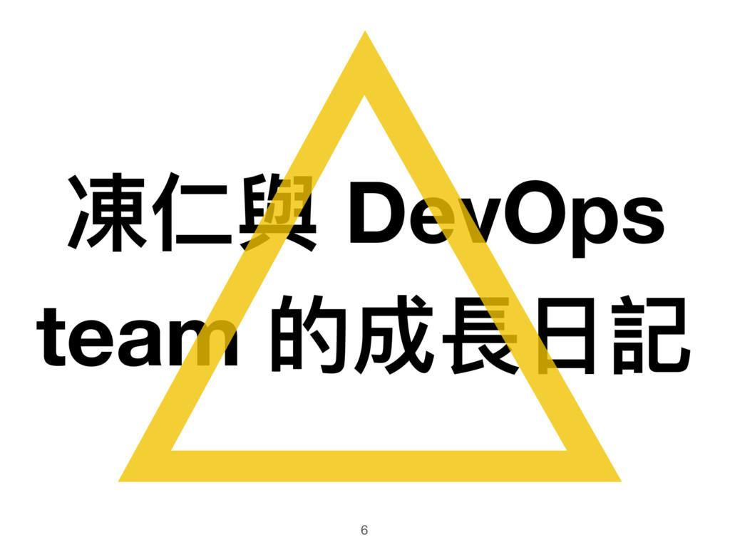 凍仁與 DevOps team 的成長⽇日記 △ 6