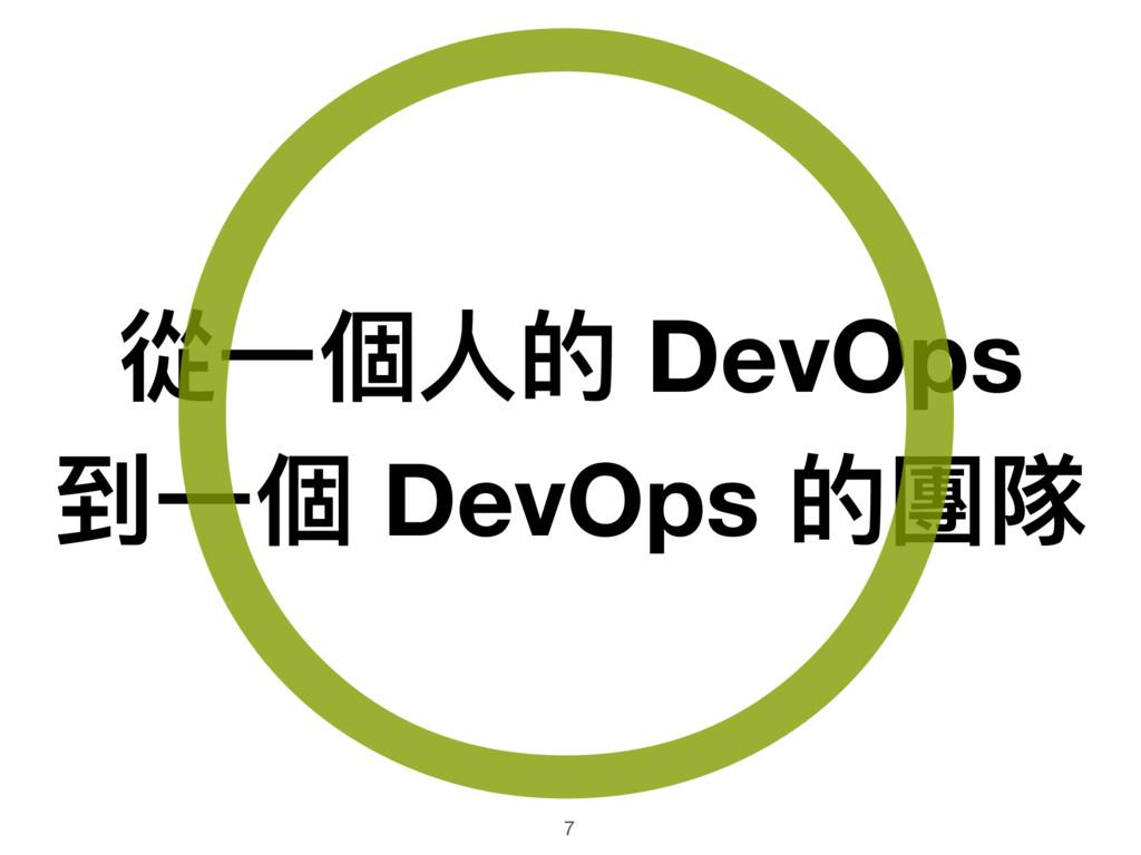 從⼀一個⼈人的 DevOps 到⼀一個 DevOps 的團隊 7 ○