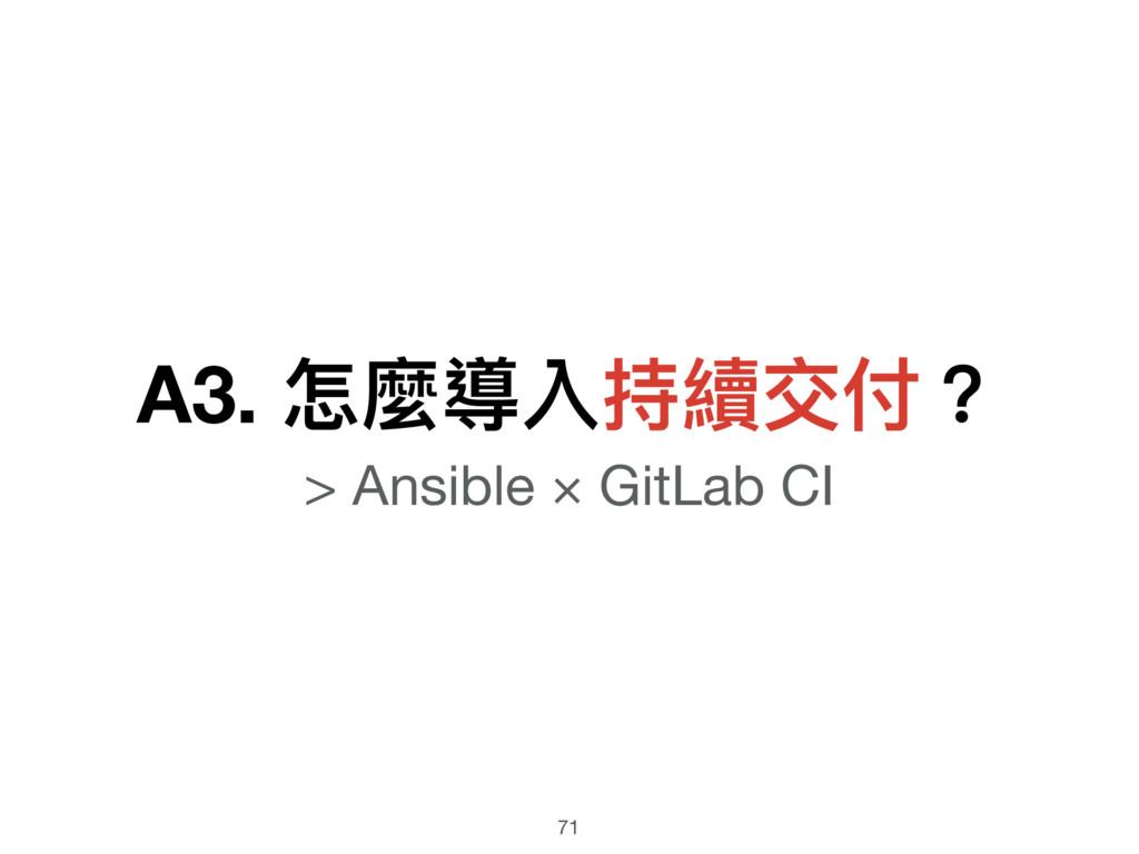 A3. 怎麼導入持續交付? > Ansible × GitLab CI 71