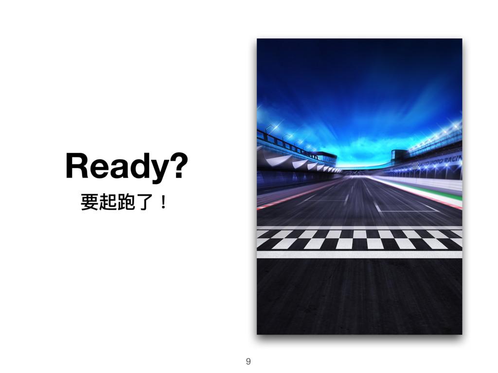 Ready? 要起跑了了! 9