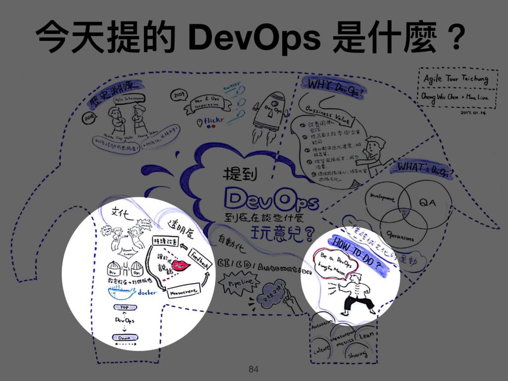 84 今天提的 DevOps 是什什麼?