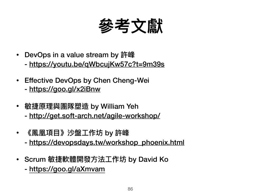 • DevOps in a value stream by 許峰 - https://you...