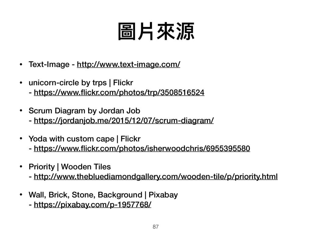 圖片來來源 • Text-Image - http://www.text-image.com/...