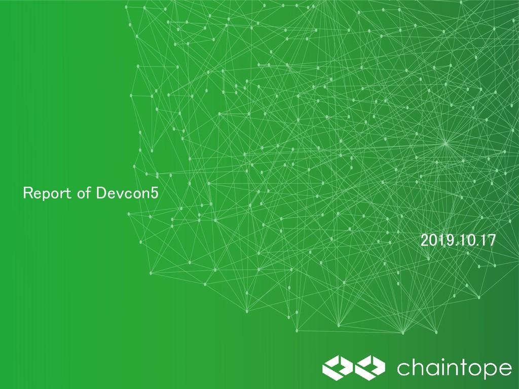 Report of Devcon5  2019.10.17